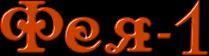 официальный сайт фея-1