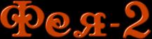 официальный сайт фея-2